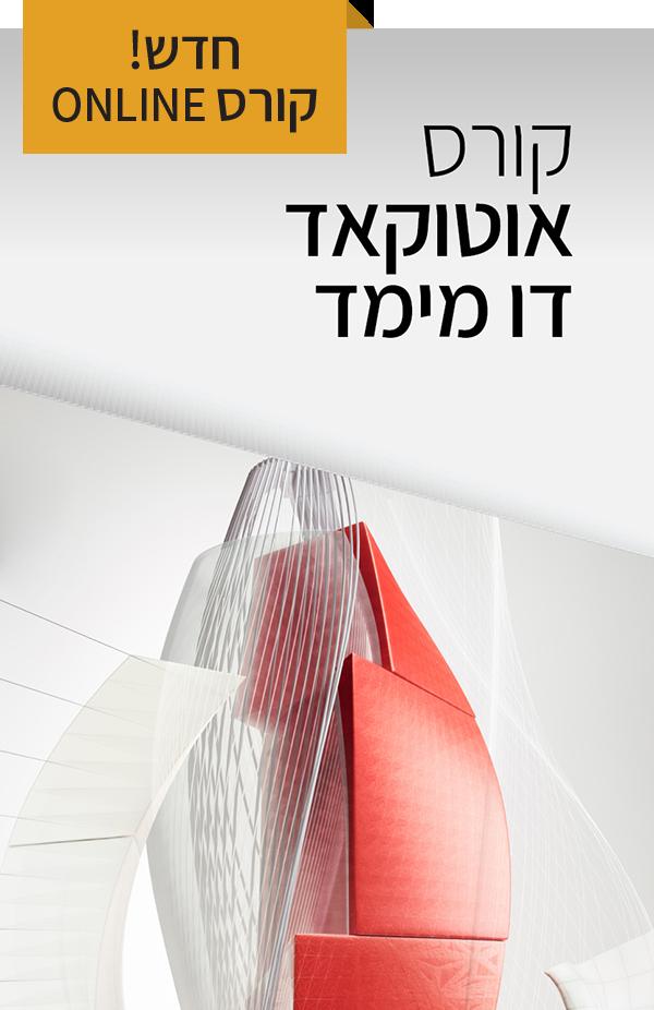 ארכיטקטוב 3