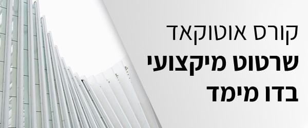 קורס אוטוקאד דו מימד - AUTOCAD 2D 1