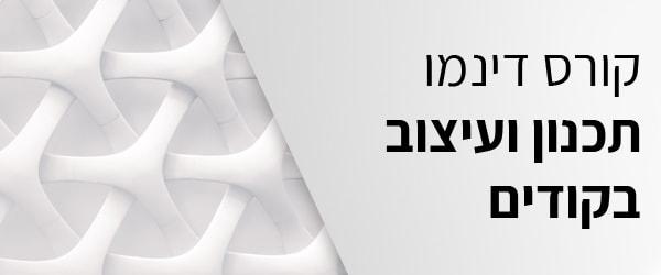 קורס דינאמו לרוויט – DYNAMO FOR REVIT 1