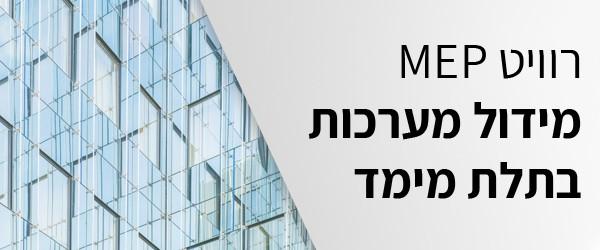 קורס רוויט מערכות – REVIT MEP 1