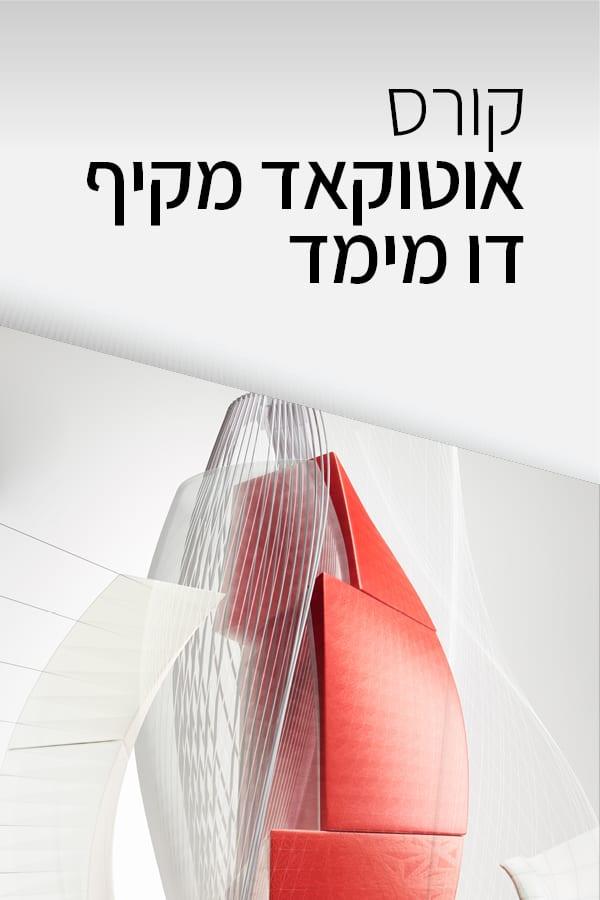 ארכיטקטוב 49