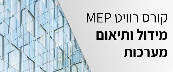 קורס רוויט מערכות – REVIT MEP 5
