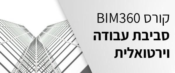 קורס BIM360 5